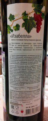 Этикетка от бутылки, на которой можно прочитать о происхождении вина, производителе и дате выпуска.