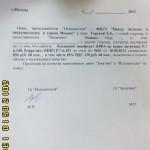 Бюрократические бумаги (акт о выполненных работах)