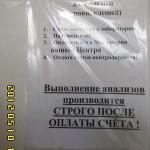 Инструкции на двери лаборатории