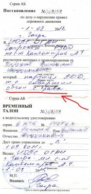 Абхазский Корешок протокола и временный талон на вождение